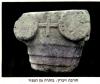 Ḥ Zikhrin- capital from the monastery (Fischer 1986:115).