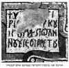 Mosaic inscription with dedication (Dahari 2003)